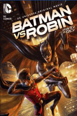 [DVD] バットマン VS. ロビン