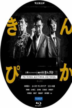 [DVD] きんぴか【完全版】(初回生産限定版)