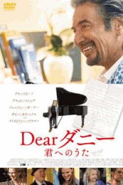 [DVD] Dearダニー 君へのうた(初回生産限定版)