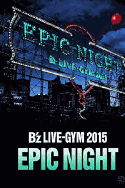 [DVD] B'z LIVE-GYM 2015 -EPIC NIGHT- (初回生産限定版)