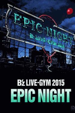 [DVD] B'z LIVE-GYM 2015 -EPIC NIGHT- (初回生産限定版)