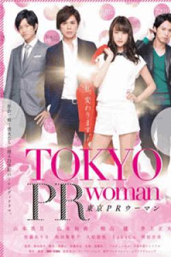 [DVD] 東京PRウーマン
