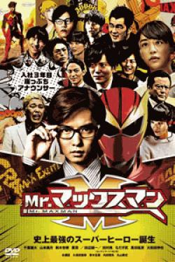 [DVD] Mr.マックスマン