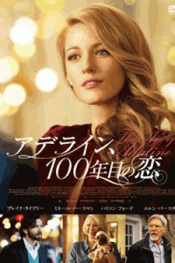 [DVD] アデライン、100年目の恋