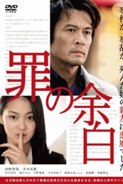 [DVD] 罪の余白