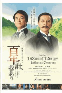 [DVD] 百年の計、我にあり