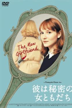 [DVD] 彼は秘密の女ともだち