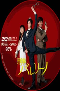 [DVD] 刑事バレリーノ
