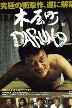 [DVD] 木屋町DARUMA