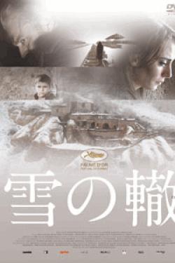 [DVD] 雪の轍