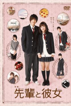 [DVD] 先輩と彼女