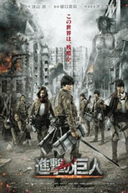 [DVD] 実写版『進撃の巨人 ATTACK ON TITAN エンド オブ ザ ワールド』 後篇