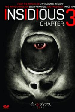 [DVD] インシディアス 序章