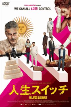 [DVD] 人生スイッチ