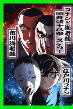 [DVD] 名探偵コナン コナンと海老蔵 歌舞伎十八番ミステリー