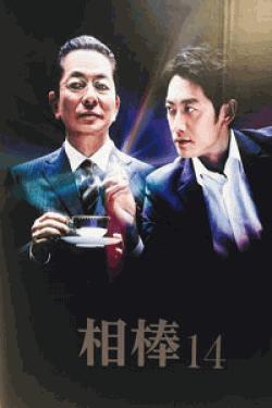 [DVD] 相棒 season14(後編) (初回生産限定版)