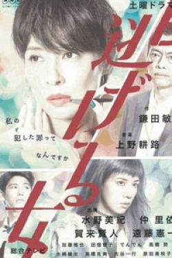 [DVD] 逃げる女【完全版】(初回生産限定版)