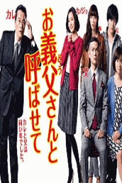 [DVD] お義父さんと呼ばせて【完全版】(初回生産限定版)