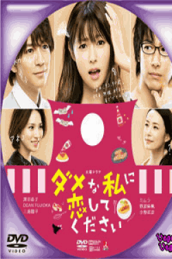 [DVD] ダメな私に恋してください【完全版】(初回生産限定版)