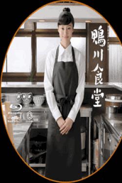 [DVD] 鴨川食堂【完全版】(初回生産限定版)