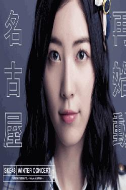 [DVD] SKE48冬コン2015 名古屋再始動。~珠理奈が帰って来た~【完全版】(初回生産限定版)
