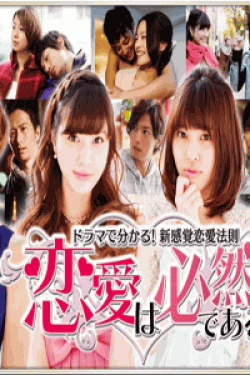 [DVD] 恋愛は必然である~ドラマで分かる!新感覚恋愛法則~【完全版】(初回生産限定版)