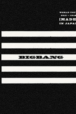 [DVD] BIGBANG WORLD TOUR 2015~2016 [MADE] IN JAPAN (初回生産限定版)