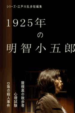 [DVD] シリーズ・江戸川乱歩短編集 1925年の明智小五郎 (初回生産限定版)