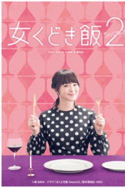[DVD] 女くどき飯 Season2【完全版】 (初回生産限定版)