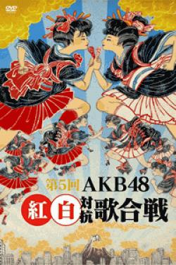 [DVD] 第5回 AKB48紅白対抗歌合戦 (初回生産限定版)