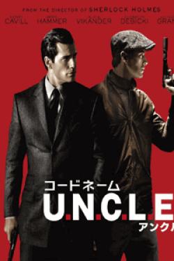 [DVD] コードネームU.N.C.L.E. (初回生産限定版)