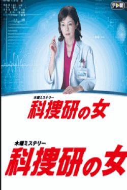[DVD] 科捜研の女 season15【完全版】 (初回生産限定版)