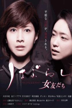 [DVD] はぶらし ~女友だち【完全版】 (初回生産限定版)
