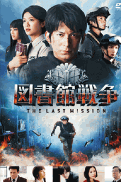 [DVD] 図書館戦争 THE LAST MISSION