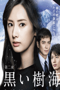 [DVD] 黒い樹海