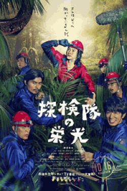 [DVD] 探検隊の栄光