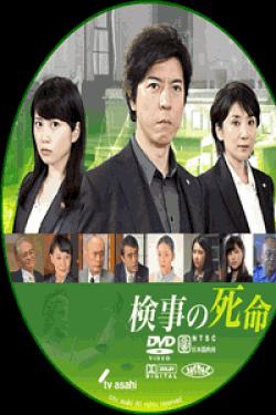 [DVD] 検事の死命 (初回生産限定版)