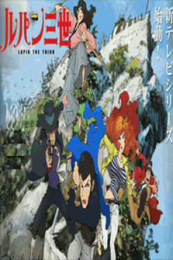 [DVD] 新テレビシリーズ「ルパン三世」 (初回生産限定版)