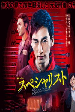 [DVD] 連続ドラマシリーズ スペシャリスト(初回生産限定版)