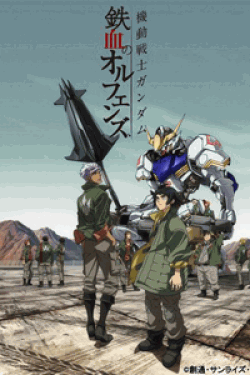 [DVD] 機動戦士ガンダム 鉄血のオルフェンズ【完全版】(初回生産限定版)