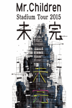 [DVD] Mr.Children Stadium Tour 2015 未完 (初回生産限定版)
