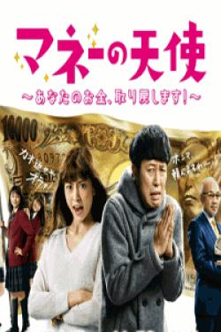 [DVD] マネーの天使 (初回生産限定版)
