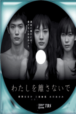 [DVD] わたしを離さないで【完全版】(初回生産限定版)