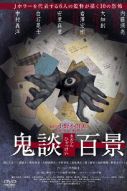 [DVD] 鬼談百景 【完全版】(初回生産限定版)