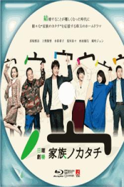[DVD] 家族ノカタチ【完全版】(初回生産限定版)