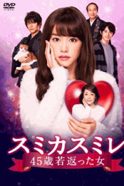 [DVD] スミカスミレ 45歳若返った女【完全版】(初回生産限定版)