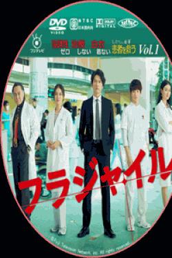 [DVD] フラジャイル【完全版】(初回生産限定版)