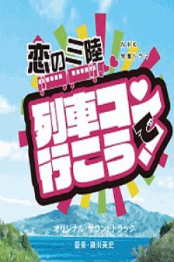 [DVD] 恋の三陸 列車コンで行こう!【完全版】(初回生産限定版)