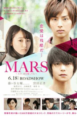 [DVD] MARS~ただ、君を愛してる~【完全版】(初回生産限定版)