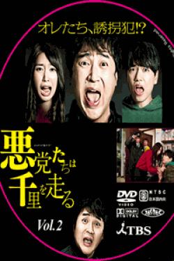 [DVD] 悪党たちは千里を走る【完全版】(初回生産限定版)